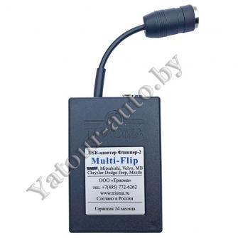 MP3 USB адаптер Триома Multi-Flip (5+5pin) для Jeep