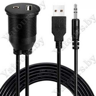 Автомобильная розетка - удлинитель USB+AUX CU-3