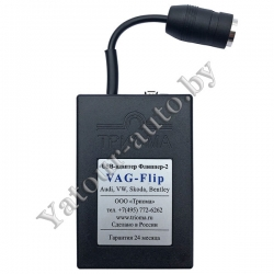 MP3 USB адаптер Триома Vag-Flip (12pin) для Audi