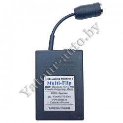 MP3 USB адаптер Триома Multi-Flip (DIN-8) для DODGE